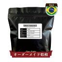 オーダー焙煎 300g「ブラジル プレミアムショコラ」 コーヒー豆