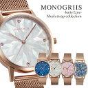 【monogriis/モノグリース】Katie Line ケイティーライン 腕時計 レディース マザーオ