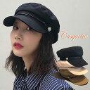 ショッピング韓流 キャスケット 帽子 マリンキャップ レディース おしゃれ 可愛い 飾りボタン シンプル 大人 韓国 ファッション 服 韓国服 洋服 かわいい 可愛い おしゃれ レディースファッション アパレル カジュアル(T)
