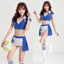 チアガール レースクイーン コスプレ 衣装 白 青 パンツ 上下セット 大きいサイズ 小さいサイズ S M L XL LL kh829【即日出荷】