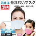 ショッピングウレタンマスク 洗って使えるマスク マスク ウレタンマスク 予防 花粉症 子供用 大人用(T)