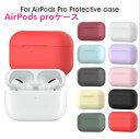 ショッピングシリコンケース AirPods proケース airpods3 airpods Pro シリコンケース イヤホンカバー AirPodsケース(T)