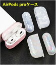 ショッピングairpods proケース AirPods proケース airpods3 airpods Pro イヤホンカバー AirPodsケース 保護カバー airpods proカバー(T)