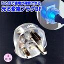Kashimura カシムラ 光る ☆ 変換プラグ BF タイプ NTI-54(hi0a078)【国内不可】