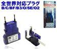 Kashimura カシムラ 全世界対応マルチプラグサスケ ブルー NTI-13 8点までメール便OK(hi0a054)【RCP】【国内不可】