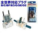 日本製 Kashimura カシムラ 全世界対応・サスケ・クリア NTI-25 8点までメール便OK(hi0a060)【国内不可】