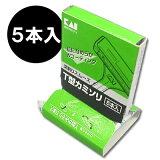 貝印 T型カミソリ 5本入 21-041(se0a014)【RCP】