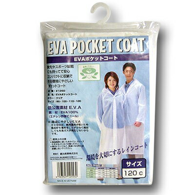 EVAポケットコート 125532 1点のみメール便OK(ko1a021)