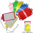 スーツケース型ネームタグ 3枚セット 5点までメール便OK 3603(go0a056)【RCP】