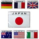 特価 送料299円〜 【在庫限り!】スーツケースに! 国旗柄ステッカー stickers-flag 8点迄メール便OK(go0a091)