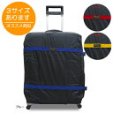 ベルト付きスーツケースカバー Mサイズ MIL-5010 (ni0a002)【RCP】