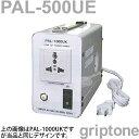 スワロー電機 アップトランス PAL-500UE 保証付 AC100V⇒昇圧⇒220-230V(容量510W)(og0a040)【RCP】