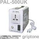 スワロー電機 アップトランス PAL-500UK 保証付 AC100V⇒昇圧⇒240V(容量510W)(og0a041)【RCP】