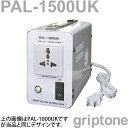 スワロー電機 アップトランス PAL-1500UK 保証付AC100V⇒昇圧⇒240V(容量1500W)(og0a028)【RCP】