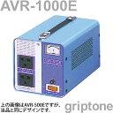 スワロー電機 交流定電圧電源装置 AVR-1000E 保証付 AC170-260V⇒降圧⇒100V(容量1000W)(og0a011)【RCP】【国内不可】