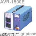 スワロー電機 交流定電圧電源装置 AVR-1500E 保証付 AC170-260V⇒降圧⇒100V(容量1500W)(og0a012)【国内不可】