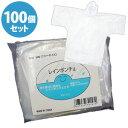 【セット】使い捨てポケットレインポンチョ FIC-111-100 【100個単位】(fu0a007)【RCP】
