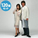 【セット】PVCポケットコート×120 FIC-125-12...