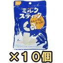 【セット】尾西食品 保存食 ミルクスティック 8本入×10個 セット h890083-10(ho0a105)