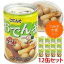 【セット】天狗缶詰 こてんぐおでん缶 つみれ大根入り 12缶...