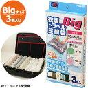 日本製 オリエント 衣類トラベル圧縮袋 Bigサイズ 3枚入 OR-3516(hi0a029)