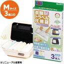 日本製 オリエント 衣類トラベル圧縮袋 Mサイズ 3枚入 OR-3514(hi0a031)