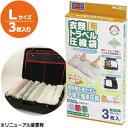 日本製 オリエント 衣類トラベル圧縮袋 Lサイズ 3枚入 OR-3515(hi0a032)*かばん収納