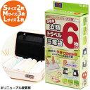 日本製 オリエント 衣類トラベル圧縮袋 お得用 6枚パック OR-3517(hi0a033)【RCP】