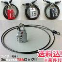 ワイヤー付き3桁ダイヤル式TSAロック1.5m(TL-06TW) 85099-mail(ko1a311)