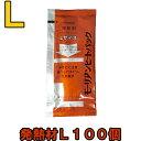 【セット】モーリアンヒートパック ハイパワー発熱剤L100個...