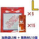 【セット】モーリアンヒートパック加熱セット 加熱袋L5枚+発...