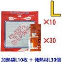 【セット】モーリアンヒートパック加熱セット 加熱袋L10枚+...