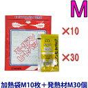 【セット】モーリアンヒートパック加熱セット 加熱袋M10枚+...