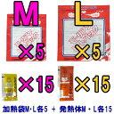 【セット】モーリアンヒートパック加熱セット 加熱袋M・L各5...