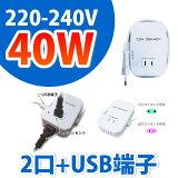 カシムラ 2口+USB端子ダウントランス TI-112 保証付 AC220-240V⇒100V(容量40W)(hi0a052)【RCP】