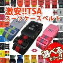 TSAロック付きスーツケースベルト 選べるカラー アウトレット品 1点のみメール便OK (gu1a064)gpt-skb-12【RCP】