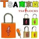 【特価】TSAロック南京錠 SafeSkies カラー南京錠 WES-TSAPL メール便OK (ue0a019)【RCP】