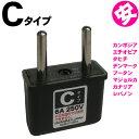 「tc84」【タヒチ用】 海外旅行用コンセント変換プラグ