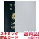 【メール便送料無料】GPT スキミング 防止 RFID カード ( パスポート サイズ) 日本製 薄い 薄型 スリム かさばらない シンプル ノーブランド・パッケージ・説明書なし アウトレット so0a003-mail(so0a006)