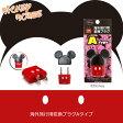 Kashimura カシムラ Disney ディズニー ミッキーマウス 変換プラグ A ゴムキャップ付き TD-1 6点までメール便OK (hi0a133)【RCP】【国内不可】