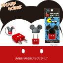 Kashimura カシムラ Disney ディズニー ミッキーマウス 変換プラグ C ゴムキャップ付き TD-3 6点までメール便OK (hi0a135)【R...