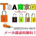 【レビュー記入でメール便送料無料】SafeSkies TSAロック カラー南京錠 WES-TSAPL-mail【メール便限定】【代金引換不可】【同梱不可】【RCP】【マラソン201310_送料無料】