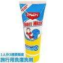 「tc8」DYLON ダイロン 洗濯用洗剤 トラベルウォッシュ 002623(je1a302)