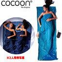 COCOON(コクーン) CT22-Cトラベルシーツカップラー コットン ナイル(100%コットン) 収納ケース付 12550016803(ei0a079)