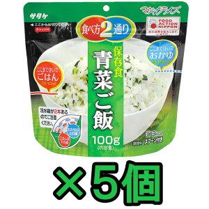 【セット】直近製造!備蓄用最大5年保存食アルファ米 サタケ マジックライス 青菜ご飯 100g×5食分セット 1fmr31011ze-05(sa0a080)