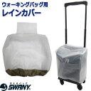 楽天スーツケース旅行用品のグリプトンSWANY(スワニー)ウォーキングバッグ用レインカバー 半透明×ベージュ A-222 1点のみメール便OK(su1a102)