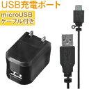 Kashimura カシムラ 海外使用 可能 AC100V電源用 USB 充電ポート microUSBケーブル付 ハイパワー5V1A 保証付 AJ-345(hi0a168)