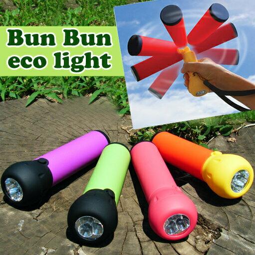 エコロジーなハンディライト Bun Bun eco light ブンブンエコライト GCP…...:griptone:10005555