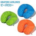 GRATORI AIRLINES グラトリエアラインズ ビーズピロー(ko1a354)