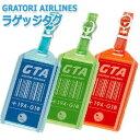 [送料299円〜]「tc20」日本製 GRATORI AIRLINES グラトリエアラインズ 新 ラゲッジタグ 15点迄メール便OK(ko1a359)